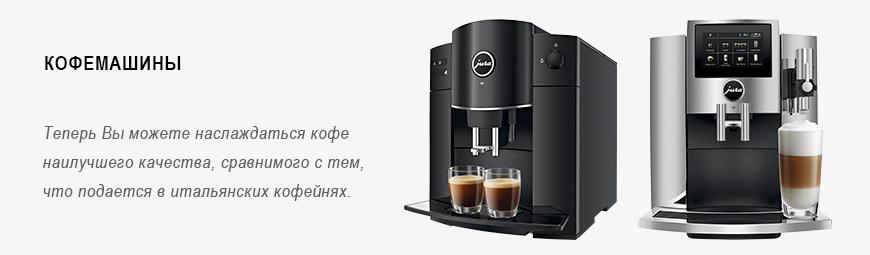 Кофемашины для дома